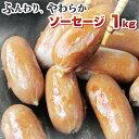 訳あり【冷凍】ポークソーセージ 1kg 【 豚肉 豚 ポーク...