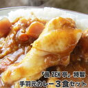 送料無料!丸ごと1本・手羽元カレー中辛(お得な3食セット)【 かれー 鶏 鳥 とり メ