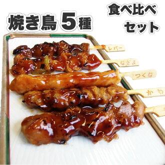 炭烤雞肉 ★ 五吃集烤雞肉串 / 家禽 / 雞肉 / 設置 / 可愛 / 肉 / 肉丸,/ 大腿 / 杠杆 / 雞肝、 費率、 烤 / 醬、 開花 / 遊覽