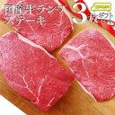 肉 ギフト 風呂敷 送料無料 国産牛ランプステーキ150g×3枚 ステーキソース付き 合計450g プレゼント
