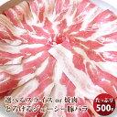 【冷凍便でお届け】豚バラ肉★500g★スライスor焼肉用★250g×2パック小分けで便利!!【豚肉 バーベキュー 焼肉 スライス バラ 冷凍 小分け 便利】