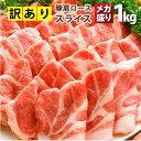 【 訳あり 】 豚肩ロース 厚切り スライス 1kg ( 数