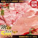 【送料無料】讃岐オリーブ牛肩ロース+讃岐の豚ロース500gギ...
