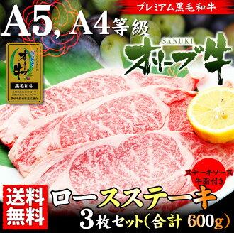 橄欖菜贊岐牛肉沙朗牛排 200 g × 3 ★ A4、 A5 等級 * 北海道和沖繩 540 日元航運成為必要