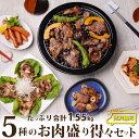 焼肉 得々セット 5種盛り 1.55kg 食べ物 牛肉 アウトドア お家焼肉 レジャー 焼肉用 ( カルビ 豚肉 サイコロステーキ ソーセージ )