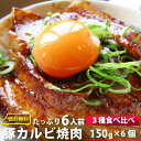 豚カルビ 焼肉 3味セット 6人前 秘伝のタレ漬け ( 味噌 チゲ 塩 )