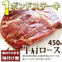 【冷凍】 ボリューム満点! 1ポンド ステーキ 牛肩ロース 450g 【 BBQ バーベキュー 焼肉 やきにく 】