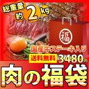 【送料無料】肉の福袋!総重量2kg(6種)超豪華福袋セット(...