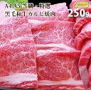 【送料無料】 A4,A5ランク 特選 黒毛和牛 カルビ焼肉 ...