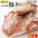 【 スーパーSALE 】国産 厚切り豚タン塩ダレ漬け 250g 焼肉用(たん タン塩 タン) 豚肉 豚たん タン塩 モツ たんしお タレ 秘伝 焼肉 BBQ バーベキュー やきにく ホルモン 行楽 お試し