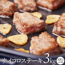 柔らか 牛 サイコロ ステーキ 3kg(500g×6袋) サイコロ ステーキ 柔らか