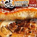 うなぎ 蒲焼 ウナギ 1本入り(約200g)たれ・山椒付き 鰻 かば焼き 土用 丑の日 湯煎 レンチ