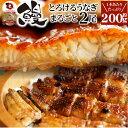 うなぎ 蒲焼 ウナギ 2本入り(約200g×2)たれ・山椒付き 鰻 かば焼き 土用 丑の日 湯煎 レ