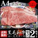 【送料無料】A4.A5等級 黒毛和牛ロースステーキ200g×...
