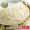 10枚入り レンジで簡単 キャベツ焼き 送料無料 お子様のおやつにも(12時までの御注文で、土日祝を除く)オコノミ おこのみ 惣菜 大阪 お好み焼き B級 ソース