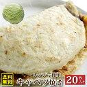 20枚入り レンジで簡単 キャベツ焼き 送料無料 お子様のおやつにも(12時までの御注文で、土日祝を除く)オコノミ おこのみ 惣菜 大阪 お好み焼き B級 ソース