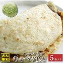 冷凍レンジで簡単 キャベツ焼き お子様のおやつにも(12時までの御注文で、土日祝を除く)オコノミ おこのみ 惣菜 大阪 お好み焼き B級 ソース