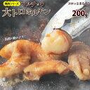 牛タレ漬けホルモン(マルチョウ) 200g 焼肉用