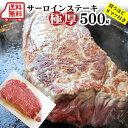 お中元 ギフト 肉 サーロイン ステーキ 500g リッチな...