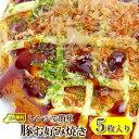 豚お好み焼き130g 5枚入り レンジで簡単 (12時までの御注文で、土日祝を除く)オコノミ おこのみ 惣菜 大阪 お好み焼き B級 ソース