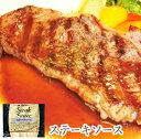 ステーキ ソース 25g 1袋 タレ お肉と同梱可