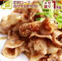 メガ盛り1kg 粗びき生姜の 豚肩ロース 生姜焼き タレ
