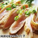 阿波尾鶏 むね たたき 200g 胸肉 鶏肉 たたき 鶏たたき 鳥 タタキ 逸品 おつまみ 取り寄せ 徳島冷凍