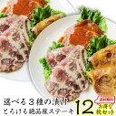 豚 ステーキ トンテキ 選べる3種の味 食べ比べ 12枚セット メガ盛り豚肉 ( 塩麹 西京漬け 味噌 ) 祝い 記念 通販 お取り寄せ グルメ 誕生日 漬け 内祝 送料無料