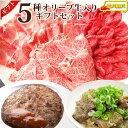 【送料無料】5種お肉詰め合わせギフトセット ※北海道・沖縄は...