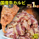 カルビ 焼肉 たっぷり メガ盛り 1kg牛肉 バーベキュー ...