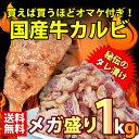 【送料無料】【冷凍】国産牛味付カルビた?っぷり1kg!※2kgご購入で+500g増量!※3kgご購入