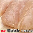 【国産】ササミ10本入り【ササミ/ささみ/国産/鶏肉/鳥/冷凍/】