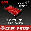 Ago-aircleaner
