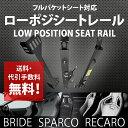 AGO セパレートシートレール 助手席側 スカイライン/セフィーロ R32/R33/A31 日産 ニッサン NISSAN 落とし込みタイプ スパルコ SPARCO・レカロRecaro・ブリッド BRIDEのフルバケットシートに対応