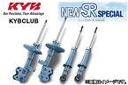 KYB/カヤバ NEW SR MAZDA/マツダ ボンゴフレンディ SGL3 サスペンション 純正形状 ショック カヤバ NEW SR