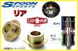 SPOON/スプーン リジカラ リア ニッサンセレナ C26,FC26,HC26,HFC26 リジカラ スプーン