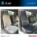 Azur アズール シートカバー TOYOTA トヨタ ダイナ 7型300〜500系 ワイドキャブ