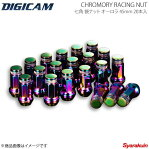 DIGICAM クロモリ・レーシングナット ローレット加工 袋タイプ P1.5 7角 17HEPTAGON 45mm オーロラ 20本入 シビック Type-R EK9 H9/8〜H13/11 CN7F4515AU-20