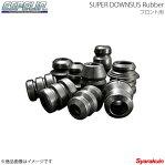 エスペリア Espelir スーパーダウンサスラバー(フロント用) Super Downsus Rubber ホンダ バモス HM1 / HM2 H13/9〜15/4
