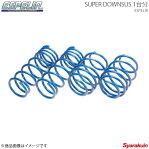 エスペリア Espelir スーパーダウンサス(1台分) Super DOWNSUS トヨタ マークX GRX120 H16/11〜21/10