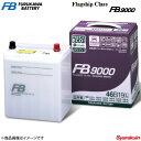 古河バッテリー フラッグシップクラスカーバッテリー FB9000 マークX DBA-GRX121 2004/11-2009/10 品番85D23L