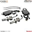 GARAX ギャラクス LEDコンバージョンキット COVRA コブラ バネットバン/バネットトラック/NV200 バネット /e-NV200 M20 ヘッドランプHIGH