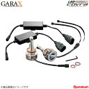 GARAX ギャラクス LEDコンバージョンキット COVR...