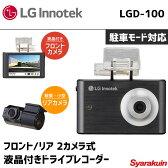 LG Innotek LGD-100 ドライブレコーダー LG 前後2カメラ 液晶付き ドライブレコーダー ドラレコ Alive LGD-100