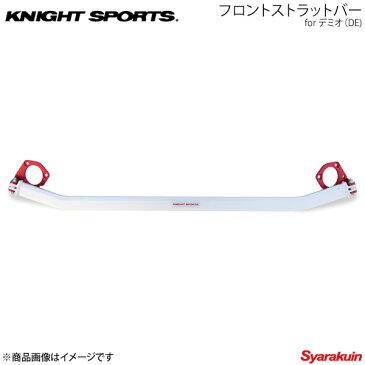 KNIGHT SPORTS ナイトスポーツ フロントストラットバー デミオ DE ALL
