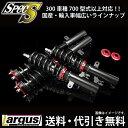 車高調 SpecS カムリ ACV40 LARGUS(ラルグス) 全長調整式車高調 減衰32段 ラルグス 車高調