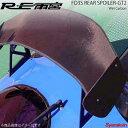 RE雨宮 アールイーアメミヤ リアスポイラーGT2 ウエットカーボン ステー:ハイタイプ RX-7 FD3S 22080220CGT02
