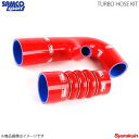 SAMCO サムコ ターボホースキット インプレッサ GC8(WRX Ver5〜6) レッド 赤