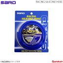 SARD サード RACING SILICONE HOSE シリコンホース サードブルー φ8×2m