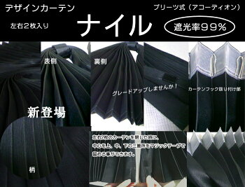 トラック用品│(国産品)プリーツ式遮光カーテンナイル【ラウンドカーテン】2枚入り